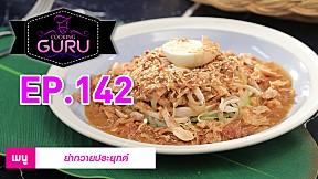 Cooking Guru | EP.142 | ยำทวายประยุกต์