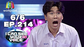 I Can See Your Voice -TH | EP.214 | กุ้ง สุธิราช | 25 มี.ค. 63 [6\/6]