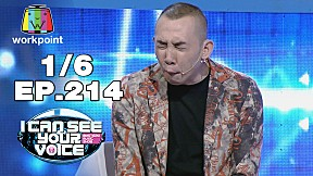 I Can See Your Voice -TH | EP.214 | กุ้ง สุธิราช | 25 มี.ค. 63 [1\/6]