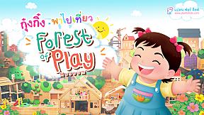 กุ๋งกิ๋ง | วันเเสนสนุกของกุ๋งกิ๋ง ตอน กุ๋งกิ๋งพาไปเที่ยว Forest of Play Museum