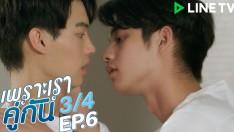 เพราะเราคู่กัน 2gether The Series | EP.6 [3/4]