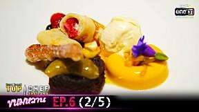 TOP CHEF THAILAND ขนมหวาน   EP.6 [2\/5]