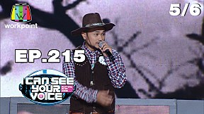 I Can See Your Voice -TH | EP.215 | วิด ไฮเปอร์ | 1 เม.ย. 63 [5\/6]