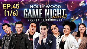 HOLLYWOOD GAME NIGHT THAILAND S.3   EP.45 [1\/6]