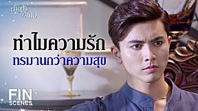 FIN | เพราะว่าเจ้านายหลงรักหญิงไทย | ฟากฟ้าคีรีดาว EP.3 | Ch3Thailand