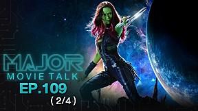 ลือ! เตรียมบอกลาสมาชิก Guradian of The Galaxy Vol.3 - Major Movie Talk | EP.109 [2\/4]
