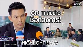 HIGHLIGHT ไปให้ถึงดวงดาว | CR แถลงข่าว ช็อกวงการ! | EP.19