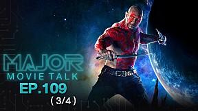 ลือ! เตรียมบอกลาสมาชิก Guradian of The Galaxy Vol.3 - Major Movie Talk | EP.109 [3\/4]