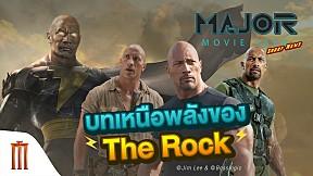 ดูบทพลังเหนือมนุษย์ของ The Rock ก่อนเจอ Black Adam - Major Movie Talk [Short News]
