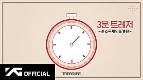 TREASURE - [A 3-MINUTE TREASURE] EP.5
