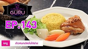 Cooking Guru | EP.143 | ข้าวหมกมัสมั่นไก่ย่าง