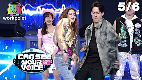 I Can See Your Voice -TH | EP.216 | JAYLERR & PARIS | 8 เม.ย. 63 [5\/6]
