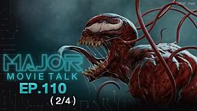 ลือ! หลุดตัวอย่างแรก Venom 2 - Major Movie Talk | EP.110 [2\/4]