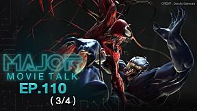 ลือ! หลุดตัวอย่างแรก Venom 2 - Major Movie Talk | EP.110 [3\/4]