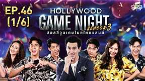 HOLLYWOOD GAME NIGHT THAILAND S.3   EP.46 [1\/6]