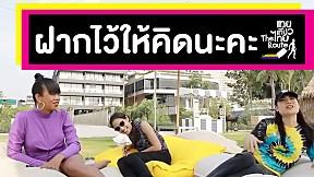 รวมข้อคิด(สะ)เตือนใจจากเหล่าเทย   เทยเที่ยวไทย
