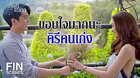 FIN | คนที่ได้ดอกไม้ไปต้องประเภทรักสายลม แสงแดด โลกสวย | ฟากฟ้าคีรีดาว EP.6 | Ch3Thailand