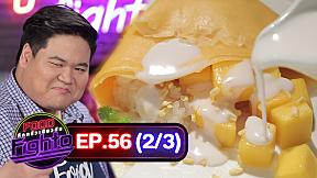 Food Fighto ศึกครัวเดียวกัน | EP.56 [2\/3]