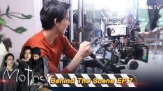 Behind The Scence EP.7 | Mother เรียกฉันว่า...แม่