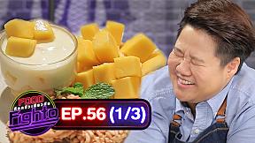 Food Fighto ศึกครัวเดียวกัน | EP.56 [1\/3]
