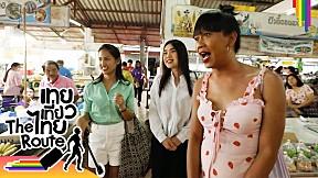 เทยเที่ยวไทย | คุณแม่เปรียบเหมือนหนูเป็นตัวอะไร!!!