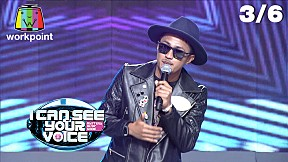 I Can See Your Voice -TH | EP.217 | ฟลุ๊ค ไอน้ำ | 15 เม.ย. 63 [3\/6]