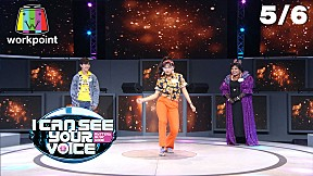 I Can See Your Voice -TH | EP.217 | ฟลุ๊ค ไอน้ำ | 15 เม.ย. 63 [5\/6]