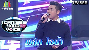 I Can See Your Voice Thailand | ฟลุ๊ค ไอน้ำ | 15 เม.ย. 63 TEASER