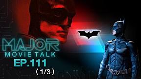 The Batman พร้อมเทียบชั้นตำนาน The Dark Knight - Major Movie Talk   EP.111 [1\/3]