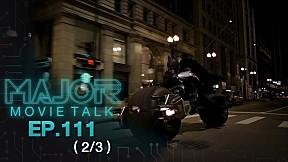 The Batman พร้อมเทียบชั้นตำนาน The Dark Knight - Major Movie Talk   EP.111 [2\/3]