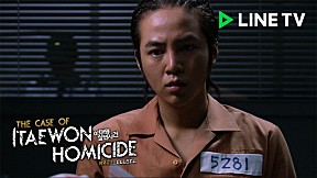 The Case of Itaewon Homicide คดีลับปมมรณะ [2\/5]
