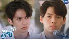 เป็นแฟนกูนะ!!! | เพราะเราคู่กัน 2gether The Series