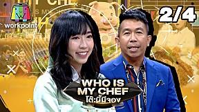 โต๊ะนี้มีจอง (WHO IS MY CHEF) | Ep.59 | 17 เม.ย. 63 [2\/4]