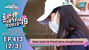 บางกอก City เลขที่ 36 | ผลกระทบโควิด-19 กับแรงงานไทย | 24 เม.ย. 63 (2\/3)