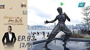 เปิดตำนานกับเผ่าทอง ทองเจือ | Avenue of Stars ประเทศฮ่องกง | 26 เม.ย. 63 (3\/4)