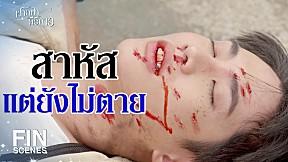 FIN | ยังน้อยไปเมื่อเทียบกับมันยิงลูกชายฉัน | ฟากฟ้าคีรีดาว EP.12 | Ch3Thailand