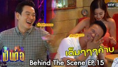 Behind The Scene เป็นต่อ 2020 | EP.15