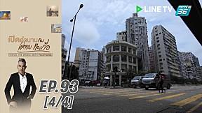 เปิดตำนานกับเผ่าทอง ทองเจือ | Avenue of Stars ประเทศฮ่องกง | 26 เม.ย. 63 (4\/4)