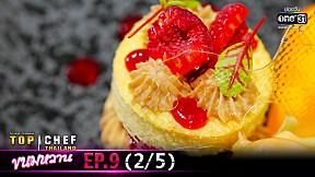 TOP CHEF THAILAND ขนมหวาน | EP.9 [2\/5]