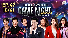 HOLLYWOOD GAME NIGHT THAILAND S.3 | EP.47 [5\/6]