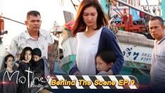 Behind The Scence EP.9 | Mother เรียกฉันว่า...แม่
