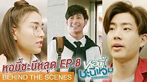 [Behind The Scenes] หอนี้ชะนี หลุด! EP.8 | หอนี้ชะนีแจ่ม Girl Next Room ตอน สถานีขี้เซา