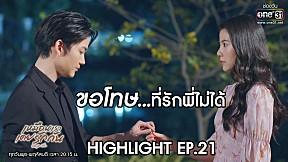 HIGHLIGHT เหมือนเราเคยรักกัน | ขอโทษ...ที่รักพี่ไม่ได้ | EP.21