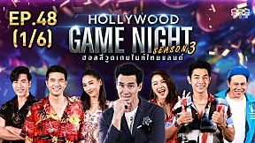 HOLLYWOOD GAME NIGHT THAILAND S.3 | EP.48 [1\/6]