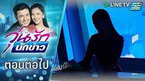 วุ่นรักนักข่าว EP.20 | ฟินสุด | ตัวอย่างตอนต่อไป | PPTV HD 36
