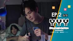YYY | EP.2 [3/3]