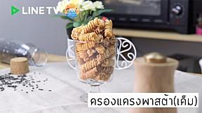 ครองแครงพาสต้า(เค็ม) Krong Krang Pasta