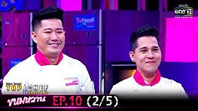 TOP CHEF THAILAND ขนมหวาน | EP.10 [2\/5]