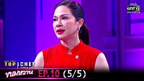 TOP CHEF THAILAND ขนมหวาน | EP.10 [5\/5]