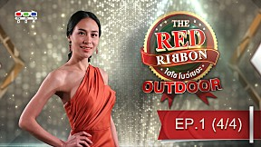 THE RED RIBBON ไฮโซ โบว์เยอะ OUTDOOR | EP.1 [4\/4]